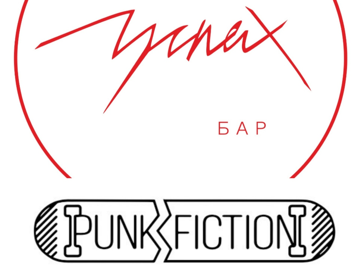 Успех, Punk Fiction